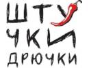 ШТУЧКИ-ДРЮЧКИ